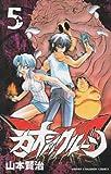 カオシックルーン 5 (少年チャンピオン・コミックス)