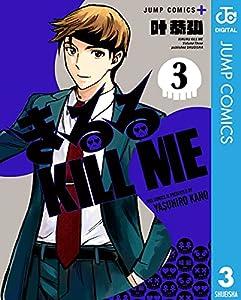 きるる KILL ME 3巻 表紙画像