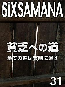本の表紙シックスサマナ 第31号 貧乏への道 全ての道は貧困に通ず