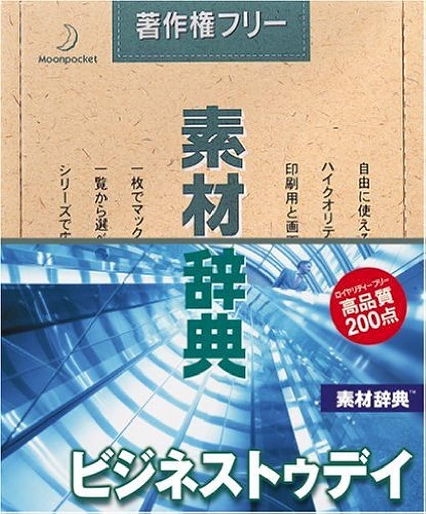 圧縮された非公式マット素材辞典 Vol.149 ビジネストゥデイ編