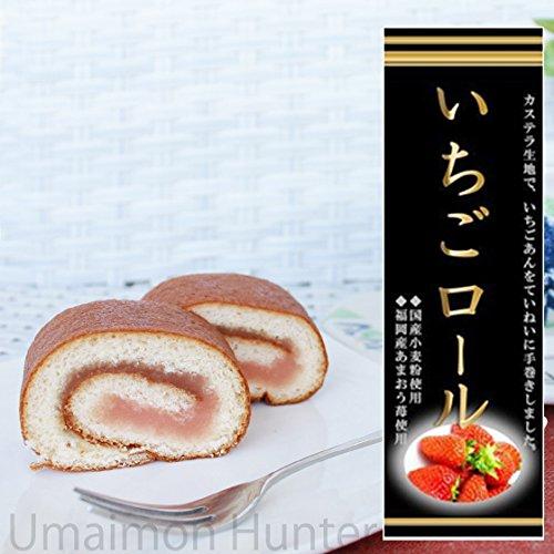 (大箱)いちごロール 3本 イソップ製菓 ブランド苺である福岡産のあまおうの果汁を自家製あんに使用 和菓子のようにしっとりと上品な舌触りの米粉ロール