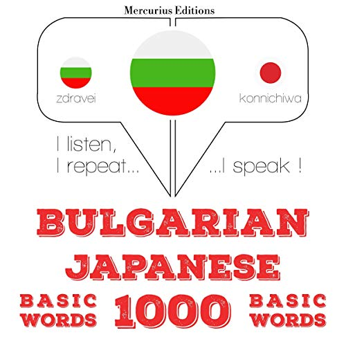 Bulgarian - Japanese. 1000 basic words cover art