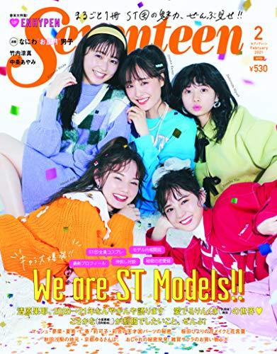 Seventeen(セブンティーン)2021年2月号 (Seventeen、セブンティーン)
