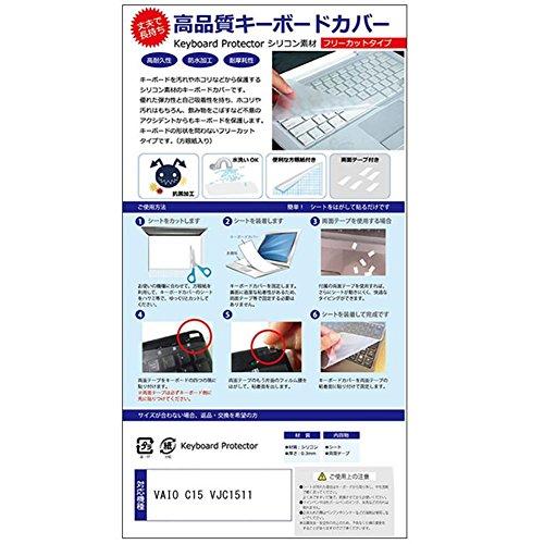 メディアカバーマーケット VAIO C15 VJC1511 [15.5インチ(1366x768)]機種用 【シリコンキーボードカバー フリーカットタイプ】