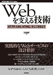Webを支える技術 : HTTP、URI、HTML、そしてREST
