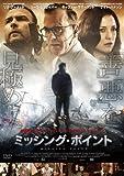 ミッシング・ポイント[DVD]