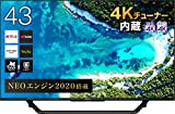 ハイセンス 43V型 4Kチューナー内蔵 UHD 液晶テレビ [Amazon Prime Video対応] 3年保証 43U7F 2020年モデル
