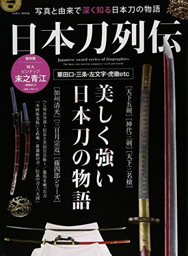日本刀列伝―写真と由来で深く知る日本刀の物語 (英和MOOK)