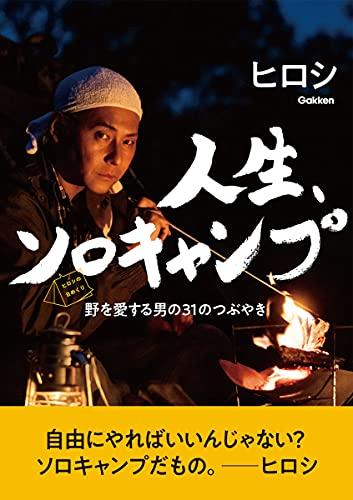 ヒロシの日めくり 人生、ソロキャンプ ([実用品])