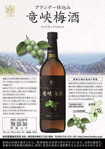 竜峡梅酒14度720ml