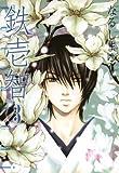 鉄壱智 : 3 (ZERO-SUMコミックス)