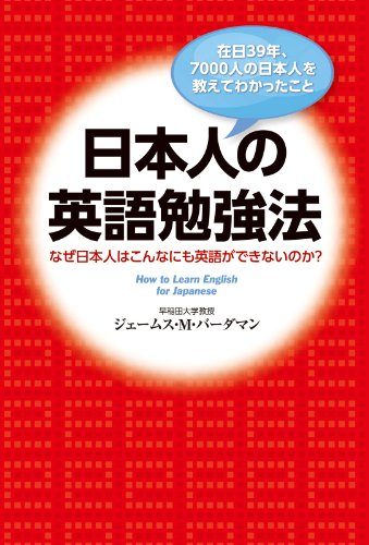 在日39年、7000人の日本人を教えてわかったこと 日本人の英語勉強法 なぜ日本人はこんなにも英語ができないのか? (中経出版)