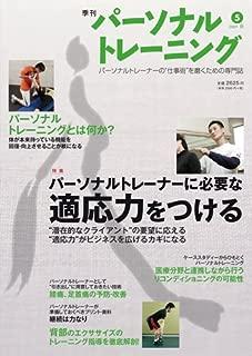 季刊『パーソナルトレーニング』第5号 2009春 (雑誌)