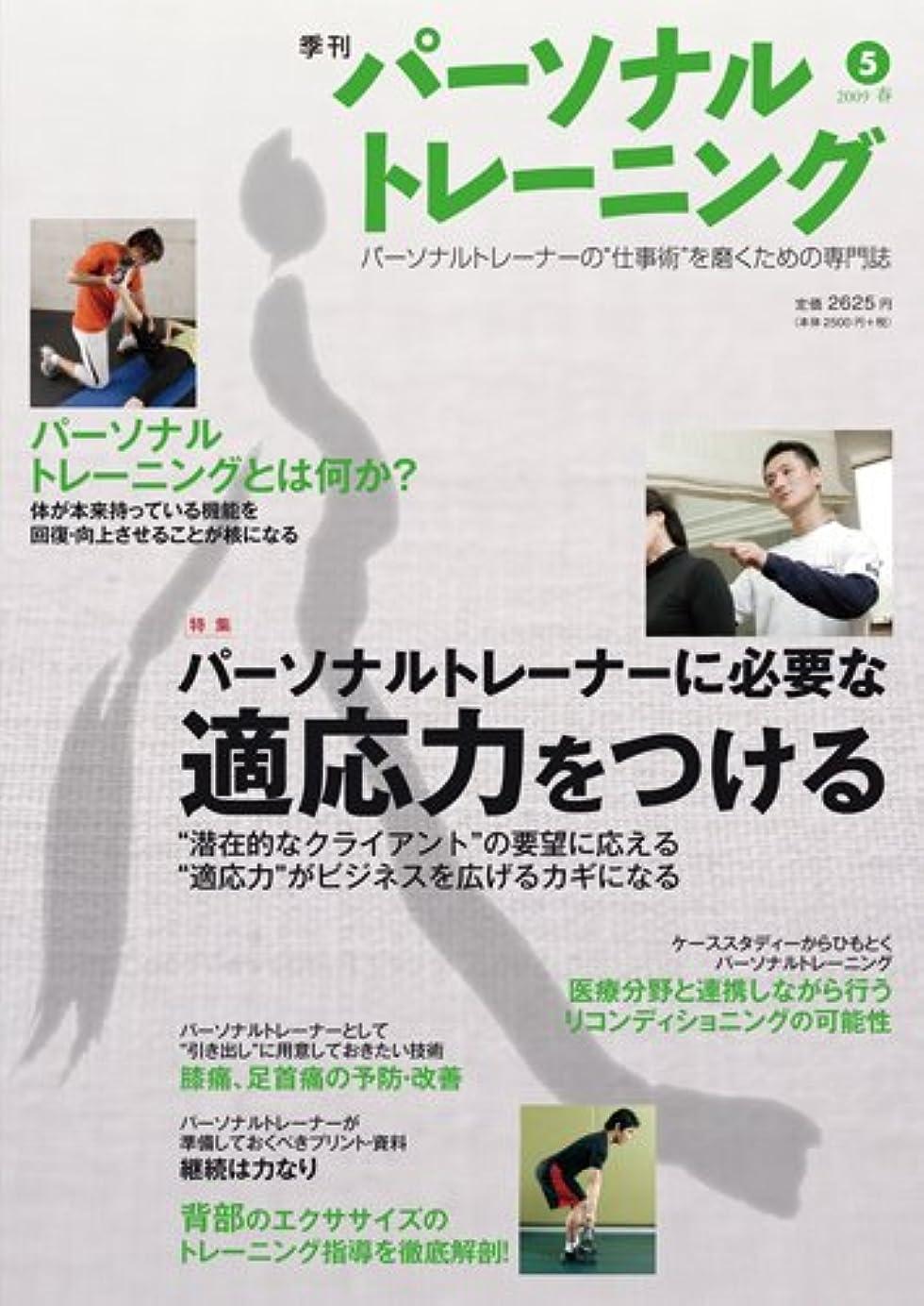 最大限日光噂季刊『パーソナルトレーニング』第5号 2009春 (雑誌)