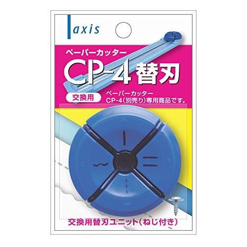 デビカ ペーパーカッター CP-4 替刃 043901