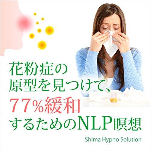 『花粉症の原型を見つけて、77%緩和するためのNLP瞑想』のカバーアート