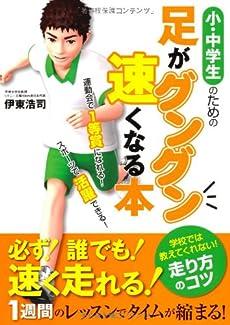 小・中学生のための足がグングン速くなる本 運動会で1等賞になれる ...