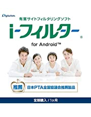 i-フィルター for Android|月額版|定期購入(サブスクリプション)|Android対応
