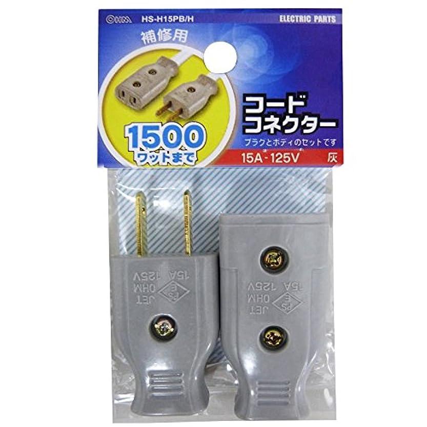 努力おなかがすいた温帯オーム電機(Ohm Electric) コードコネクターセット グレー HS-H15PB/H