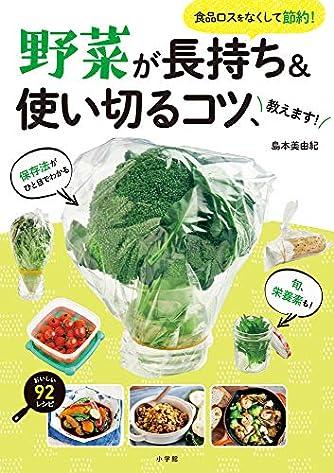 野菜が長持ち&使い切るコツ、教えます!: 食品ロスをなくして節約! (実用単行本)