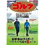 週刊ゴルフダイジェスト 2020年 08/18号 [雑誌]