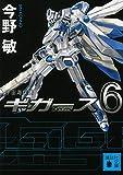 宇宙海兵隊 ギガース6 (講談社文庫)