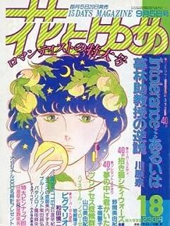 花とゆめ 1985年9月5日号 「タイムスリップグリコ 思い出のマガジン」