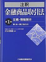 注釈金融商品取引法〈第1巻〉定義・情報開示 第1条~第27条の35
