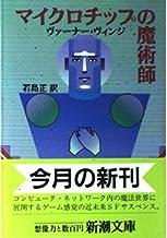 マイクロチップの魔術師 (新潮文庫)