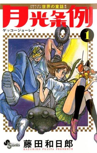月光条例(1) (少年サンデーコミックス)