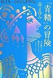 『青鞜』の冒険: 女が集まって雑誌をつくるということ