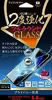 サンクレスト iPhone XS/X用 フルカバー液晶保護ガラスフィルム 二度強化ガラス 覗き見防止 左右 I32A3DMBW
