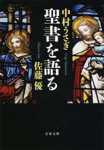 聖書を語る (文春文庫)