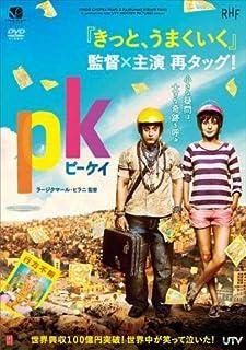PK ピーケイ [レンタル落ち]