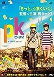 PK ピーケイ [レンタル落ち] image