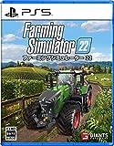 【PS5】ファーミングシミュレーター 22【早期購入特典】「CLAAS XERION SADDLE TRAC Pack」が入手できるプロダクトコード(封入)