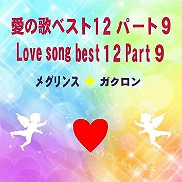 Love song best 12 Part9