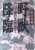 野獣降臨 (新潮文庫 の 6-1)