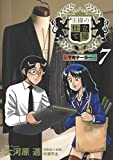 王様の仕立て屋 7 ~下町テーラー~ (ヤングジャンプコミックス)