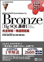【オラクル認定資格試験対策書】ORACLE MASTER Bronze[11g SQL基礎I](試験番号:1Z0-051)完全詳解+精選問題集 (オラクルマスタースタディガイド)