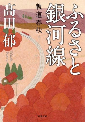 ふるさと銀河線 軌道春秋 (双葉文庫)