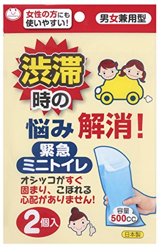 サンコー 緊急ミニトイレ 携帯 簡易 トイレ 防災グッズ 排泄処理袋 2個 日本製 G-94