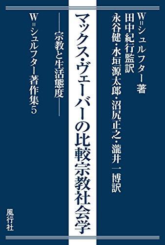 マックス・ヴェーバーの比較宗教社会学──宗教と生活態度 (W.シュルフター著作集5)の詳細を見る