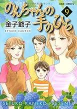 のんちゃんの手のひら(9) (ジュールコミックス)