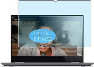 2枚 VacFun ブルーライトカット フィルム , Lenovo YOGA 720 15.6 インチ 向けの ブルーライトカットフィルム 保護フィルム 液晶保護フィルム(非 ガラスフィルム 強化ガラス ガラス ケース カバー ) ニューバージョン