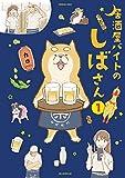 居酒屋バイトのしばさん(1) (ソノラマ+コミックス)