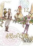 赤髪の白雪姫 Vol.12〈初回生産限定版〉[Blu-ray/ブルーレイ]