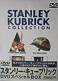 スタンリー・キューブリック DVDスペシャルBOX