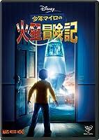 少年マイロの火星冒険記 [DVD]