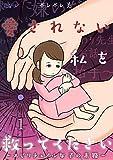 愛されない私を救ってください~スピリチュアル女子の末路~ 1 (恋するソワレ+)